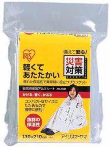 アイリスオーヤマ 防災グッズ 非常用アルミ保温シート JTH-1321 非常用持出袋・緊急避難セット 通販