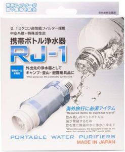 携帯ボトル浄水器RJ-1: ドラッグストア
