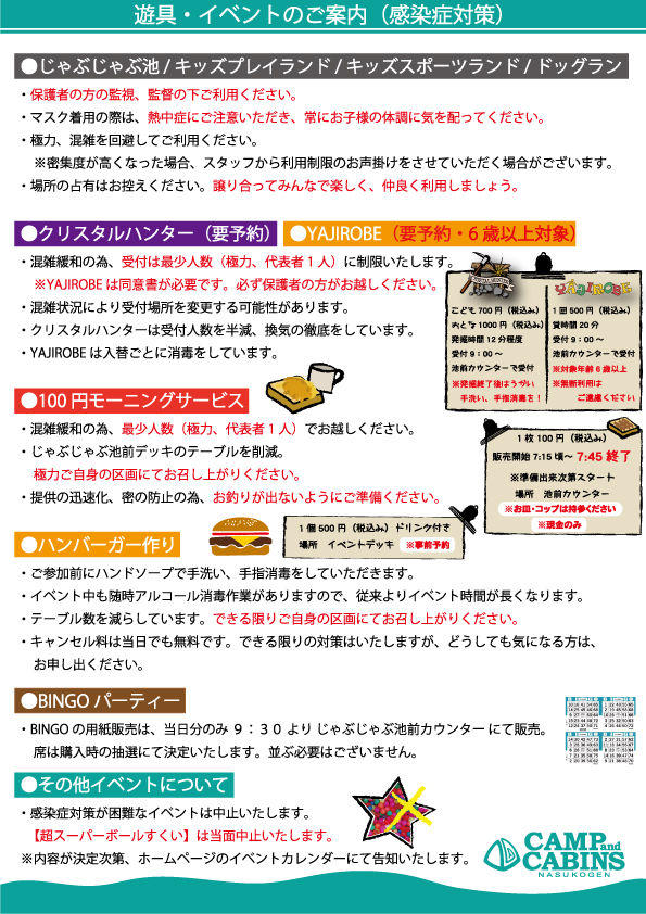 遊具・イベント.jpg
