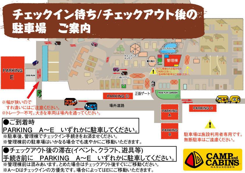 駐車場ご案内MAP2020HP.jpg