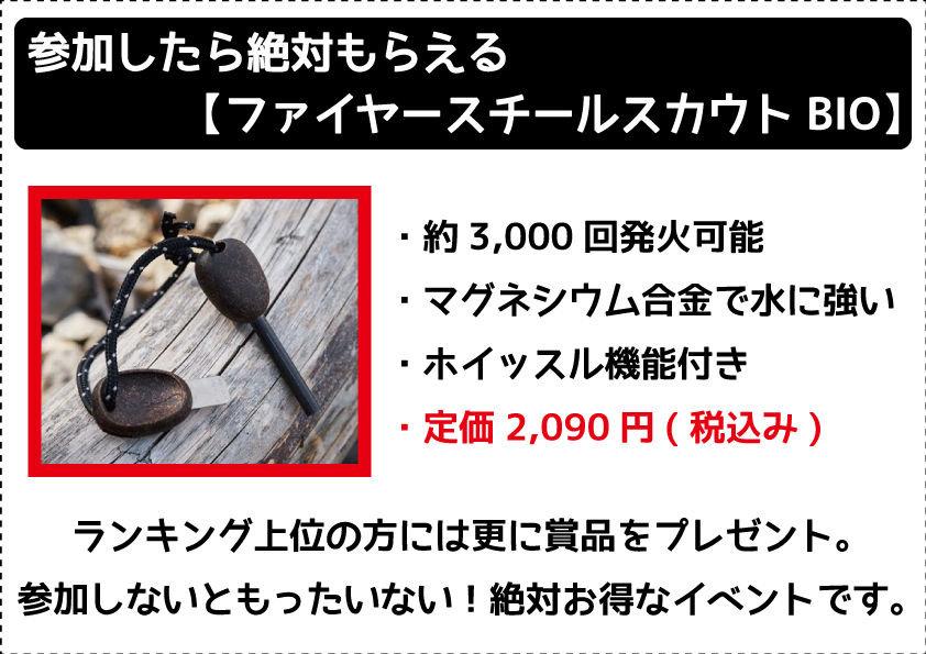 ファイヤースチールスカウトBIOがもらえる!!.jpg