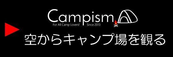 キャンプ場空撮キャンプイズム.jpg