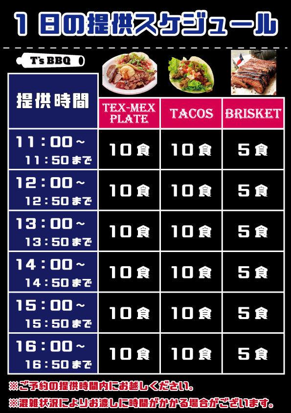 TEXAS-BBQ-スケジュール.jpg
