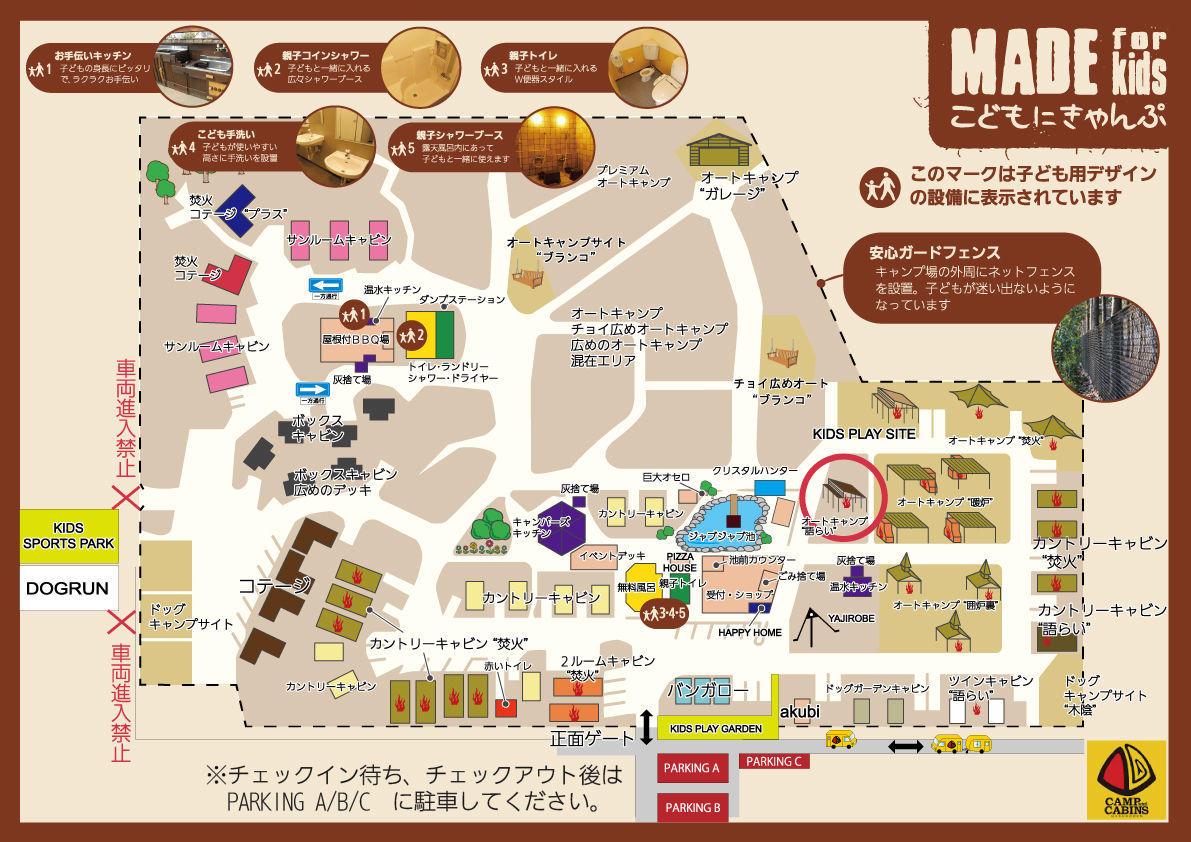 施設案内HP-MAP_AUTOKATARAI.jpg