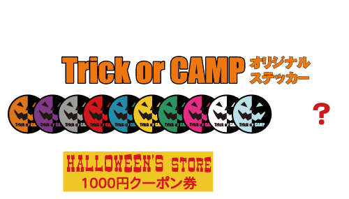 Trick or CAMP ステッカープレゼント!