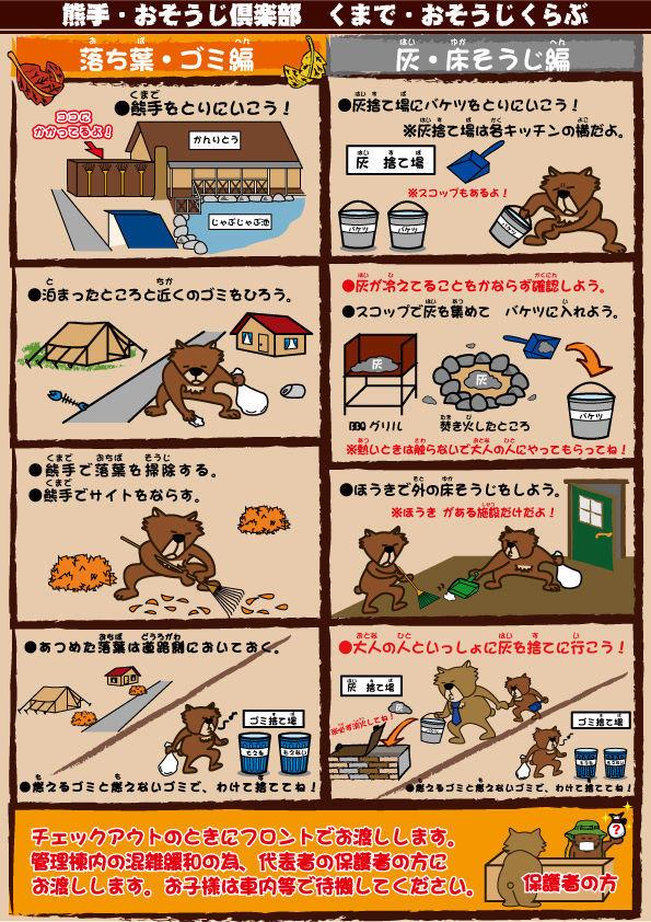 熊手・おそうじ倶楽部.jpg