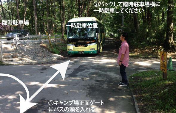 大型バスで団体バーベキュー