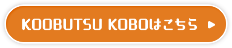 KOOBUTSU KOBOはこちら