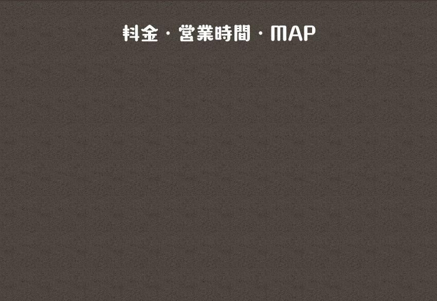 料金・営業時間・MAP