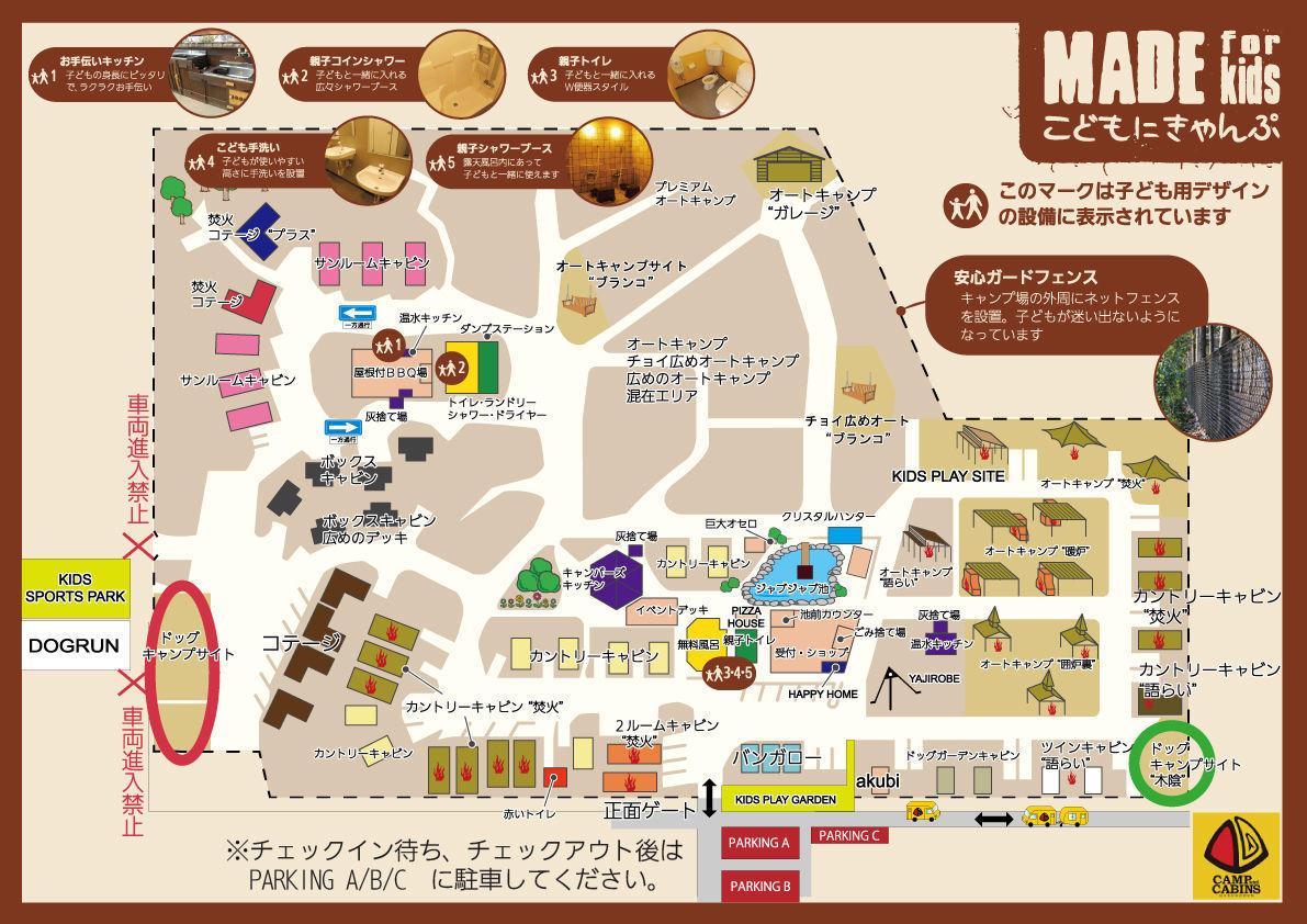施設案内HP-MAP2020_DOG_KOKAGE.jpg