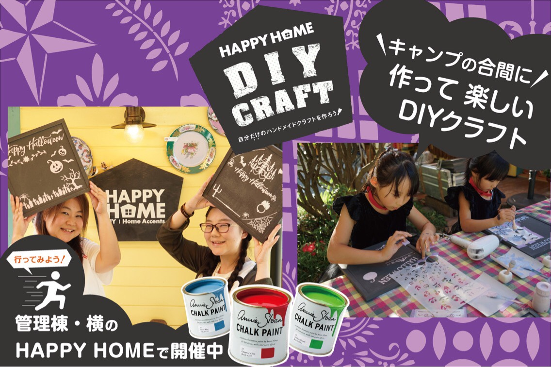 HAPPY HOMEのHalloween DIYクラフト