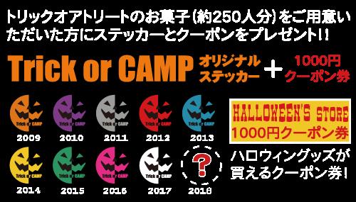 Trick or CAMP ステッカープレゼント!